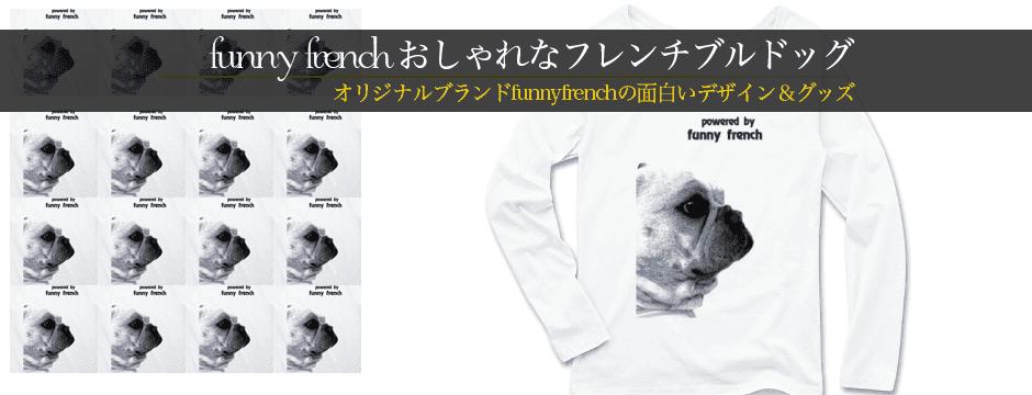 funny-french4_tフレンチブルドッグのグッズ★レアなデザインTシャツ