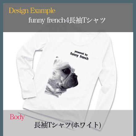 funny french4長袖Tシャツ