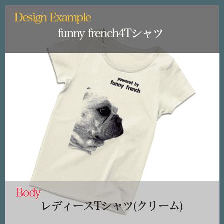 funny french4レディースTシャツ