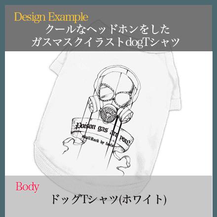 手描きのガスマスクドックTシャツ