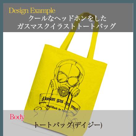 手描きのガスマスクトートバッグ