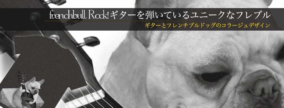 ギターを弾いている面白いギターフレンチブルドッグデザインtシャツ