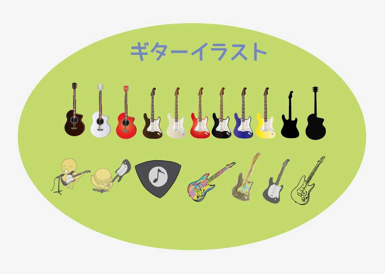 ギターのベクターイラスト