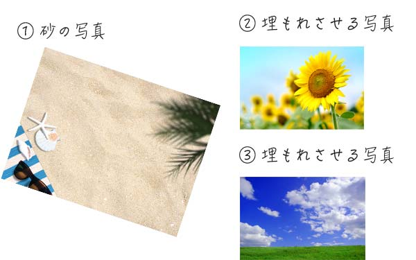合成させる写真素材 砂の写真、ひまわりの写真、風景の写真