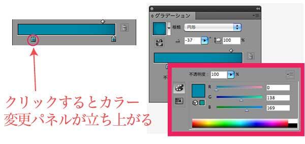 グラデーションスライダーカラーの設定方法