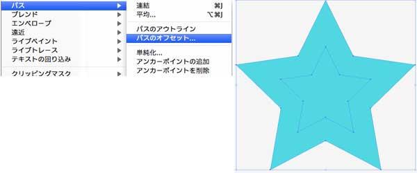 パスのオフセットで同じ図形を作成する。
