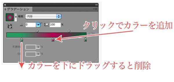 グラデーションツールのグラデーションスライダーのカラー追加と削除方法。