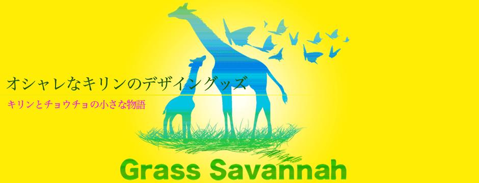 Grass SavannahキリンのガーリーシルエットTシャツ