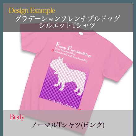 グラデーションフレンチブルドッグTシャツ ピンク