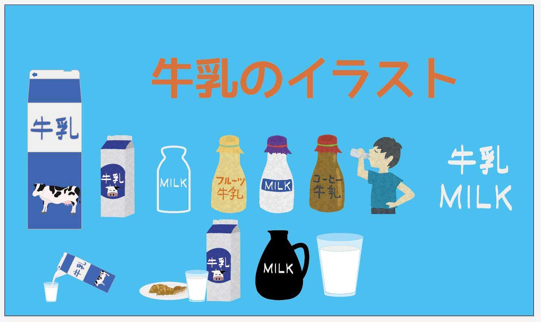 牛乳のベクターイラスト
