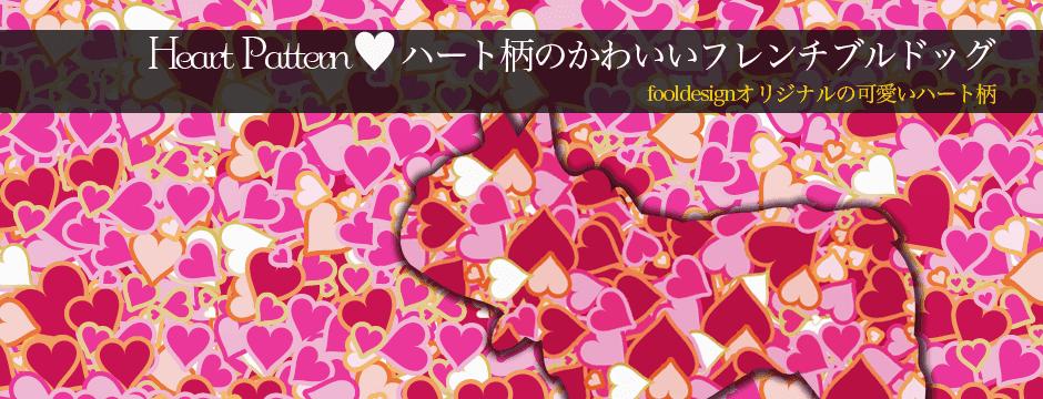 可愛いハートマークのフレンチブルドッグデザインTシャツ★