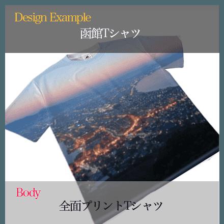 函館Tシャツ