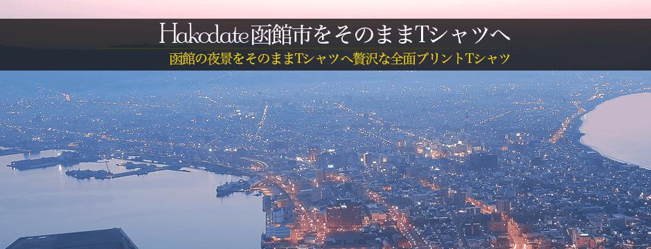 すごい!全面プリントで函館市の夜景がプリントされた函館Tシャツ
