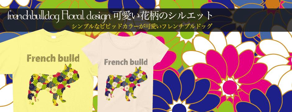 色鮮やかなかわいいフレンチブルドッグの花柄Tシャツ