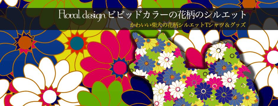 可愛いベクター花柄柴犬シルエットTシャツ★シンプル柴犬グッズ