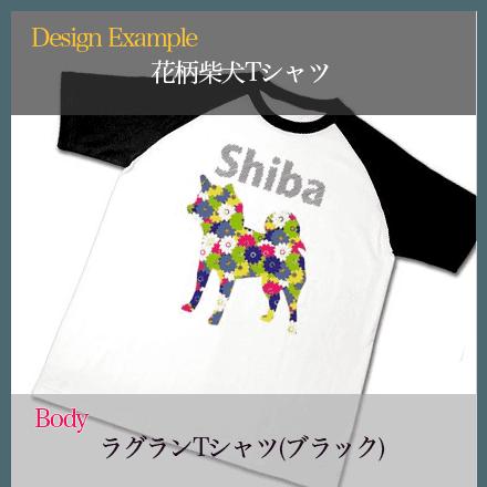 可愛い花柄柴犬Tシャツ ラグランTシャツ