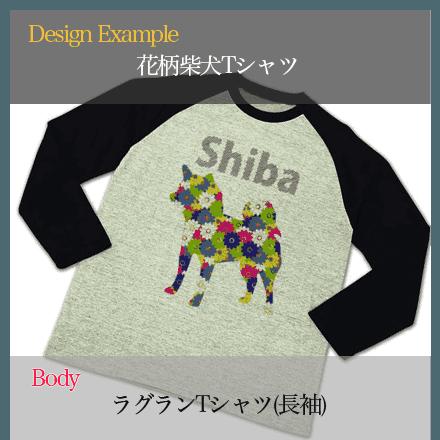 可愛い花柄柴犬Tシャツ
