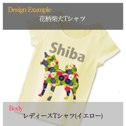 可愛い花柄柴犬Tシャツ レディースイエロー