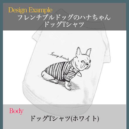 フレンチブルドッグのハナちゃんのドッグTシャツ
