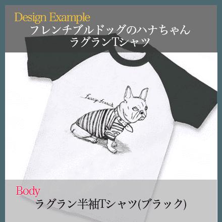 フレンチブルドッグのハナちゃんラグランTシャツ