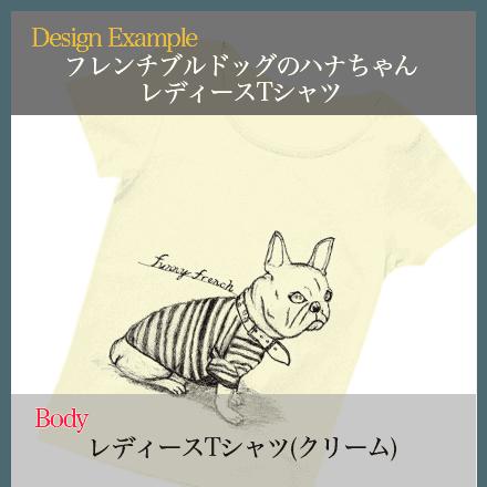 フレンチブルドッグのハナちゃんレディースTシャツ