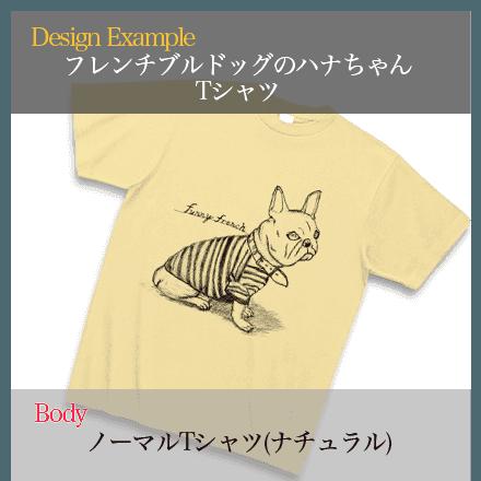 フレンチブルドッグのハナちゃんTシャツ ナチュラルカラー