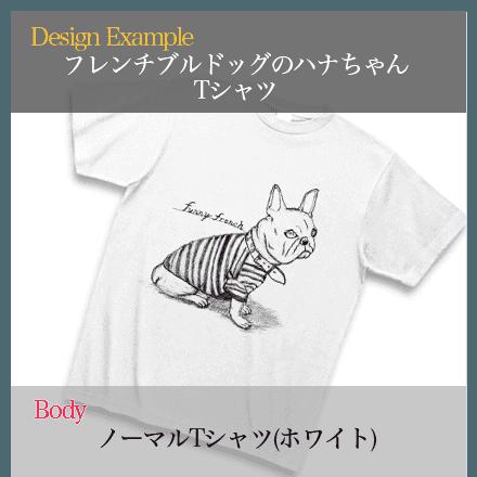 フレンチブルドッグのハナちゃんTシャツ