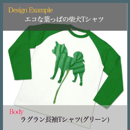 葉っぱの柴犬Tシャツ 柴犬ラグランtシャツ