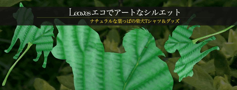エコなTシャツ★葉っぱの柴犬Tシャツ