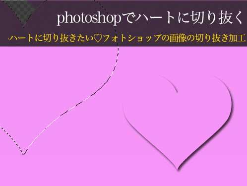 写真を可愛いハートに切り抜きたい♡フォトショップの画像の切り抜き加工