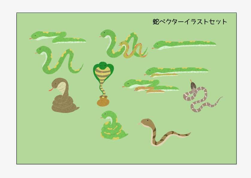 蛇のベクターイラストセット