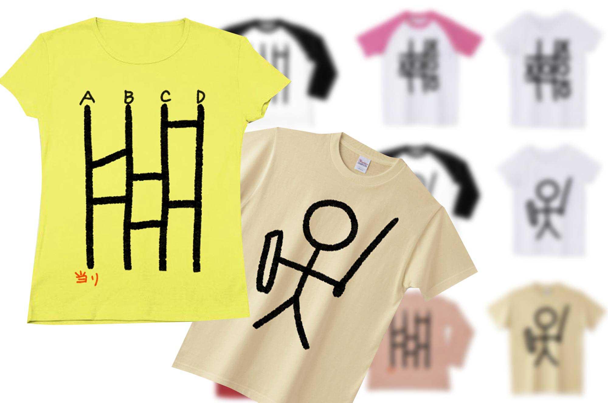 変なTシャツ - 落書き風の面白いデザイン