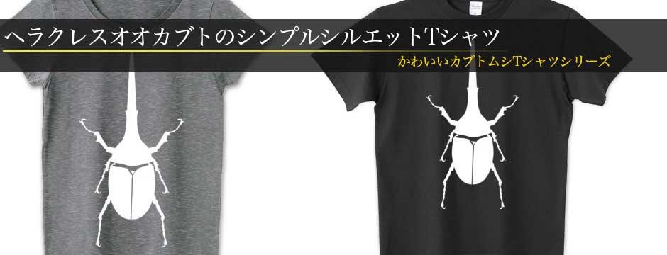 ヘラクレスオオカブト虫のかっこいい昆虫シルエットTシャツ