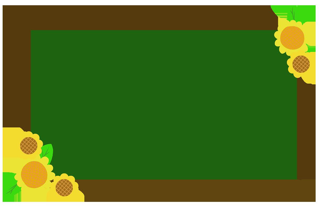 ひまわりの黒板風フレーム(背景なし1272×800)