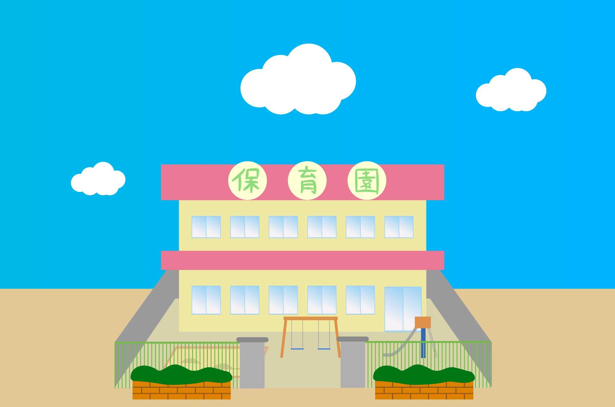 保育園の無料イラスト - 園児と建物のフリー素材