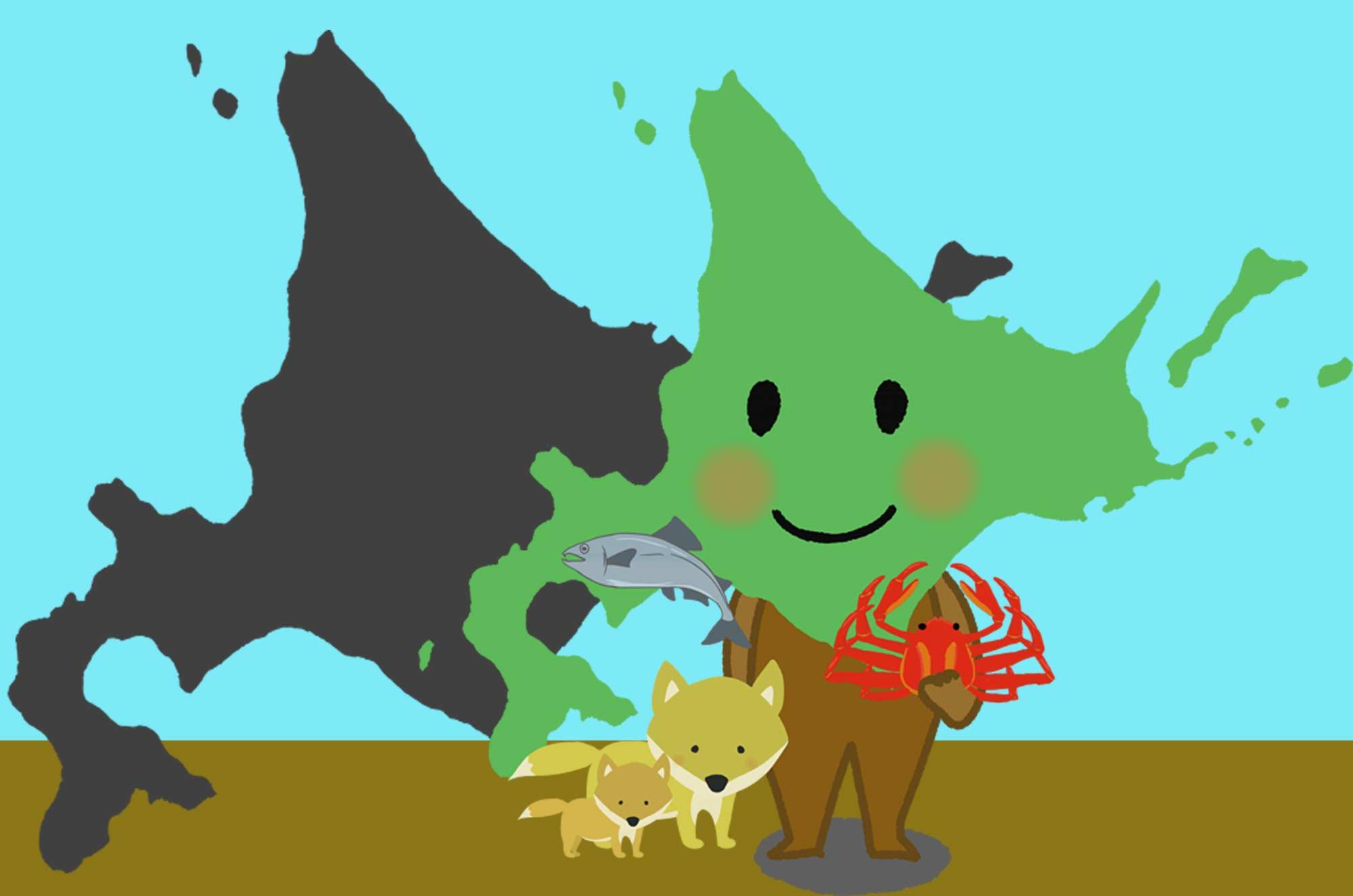 北海道のイラスト - 可愛いキャラクターと大陸無料素材