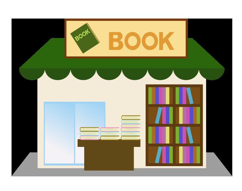 可愛い本屋のイラスト