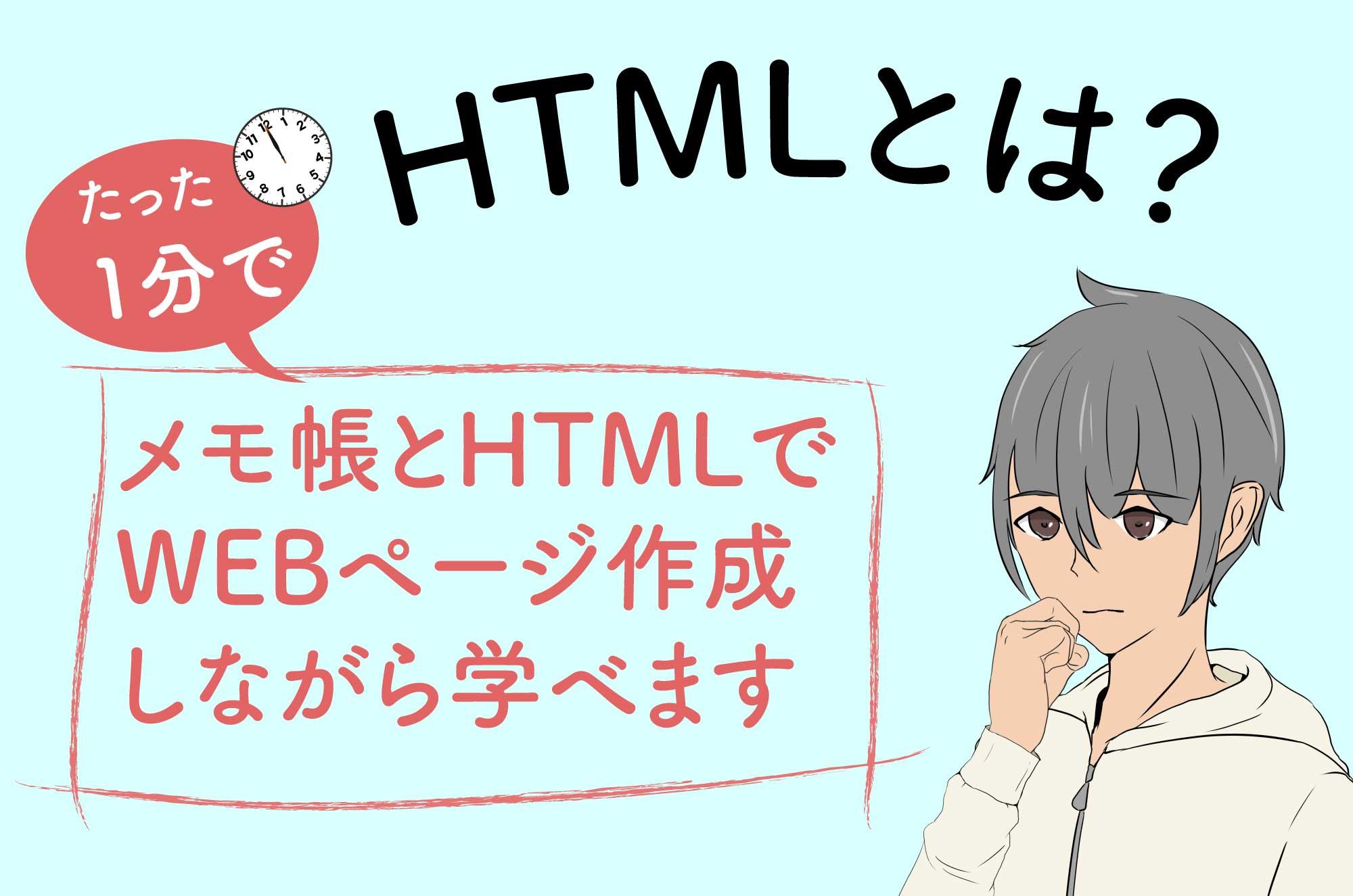 htmlとは?初心者でも理解できるWEBページの仕組み