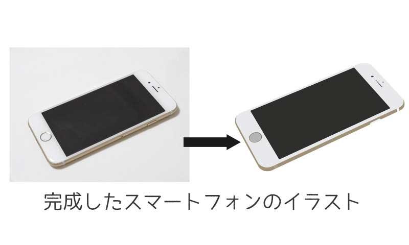 写真を元にライブペイントでイラスト化したスマートフォンのイラスト
