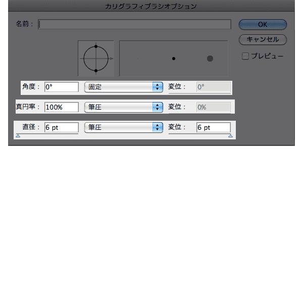 イラストレーターのアートカリグラフィーブラシのオプション設定