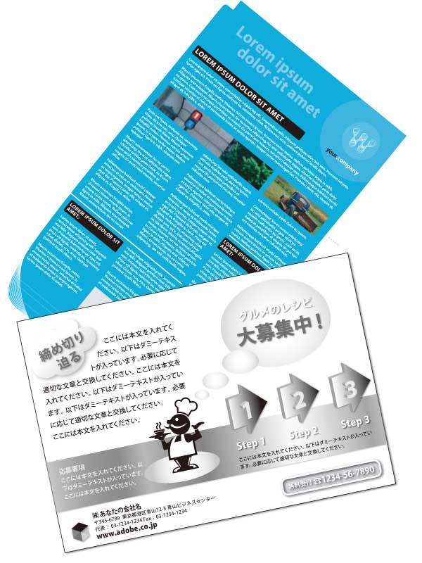 イラストレーターに同梱されているチラシ、広告のテンプレート
