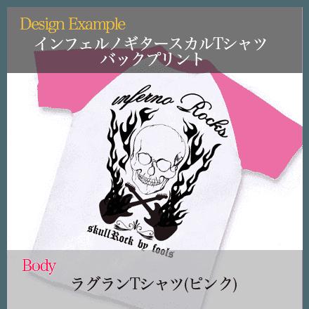 fooldesignインフェルノロックギターTシャツ ラグランピンク
