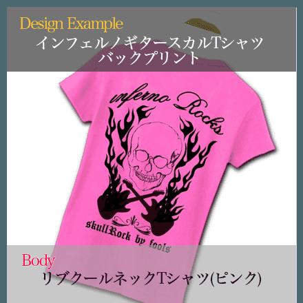 fooldesignインフェルノロックギターリブクールネックTシャツ