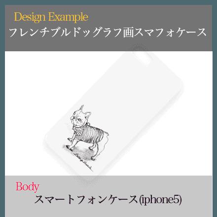 フレンチブルドッグのラフ画iphone5ケース