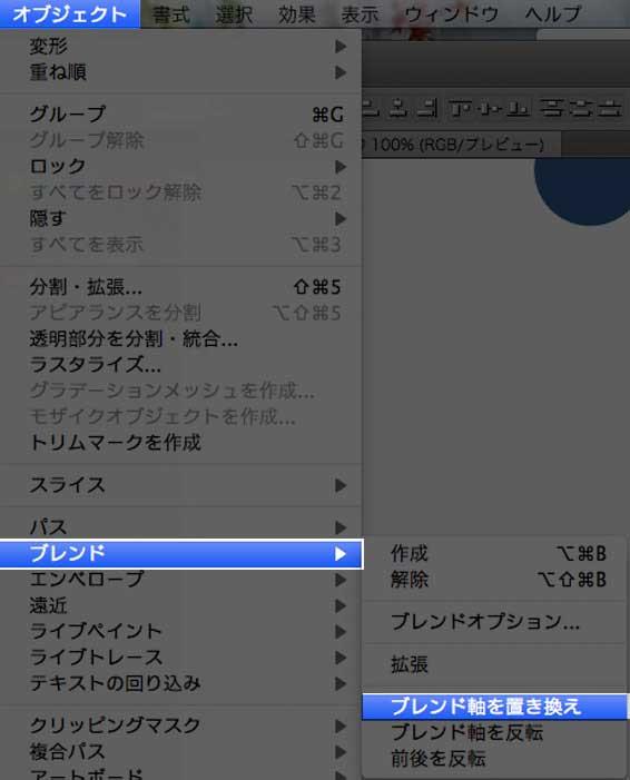 イラストレーターのオブジェクト→ブレンド→ブレンド軸の置き換えのウィンドウ