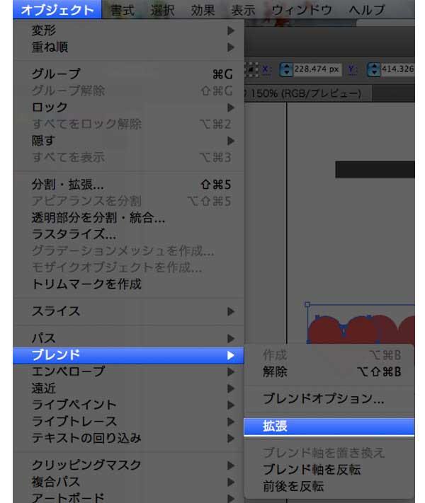 illustratorのオブジェクト→ブレンド→拡張のウィンドウ