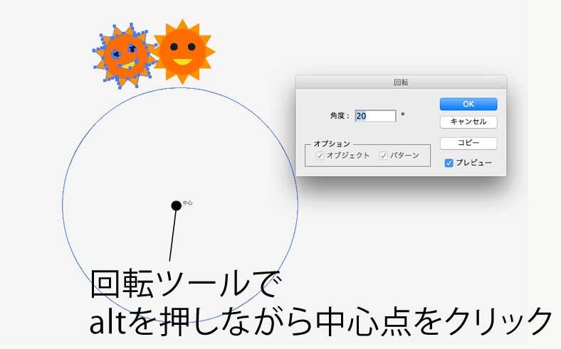altキーを押しながら円の中心点をクリック