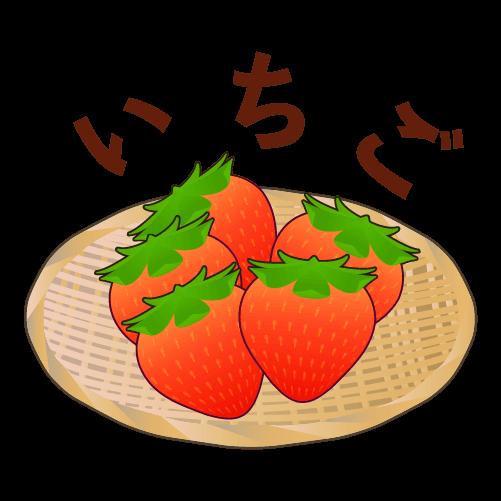 いちご(文字あり)のイラスト2