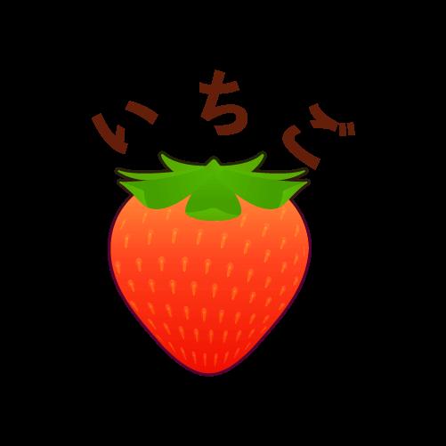 いちご(文字あり)のイラスト