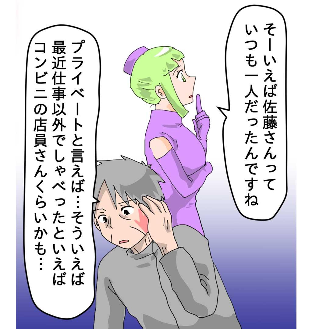 そーいえば佐藤さんっていつも一人だったんですね プライベートと言えば...そういえば 最近仕事以外でしゃべったといえばコンビニの店員さんくらいかも...
